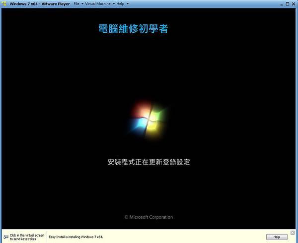 利用VM灌W7-10.jpg