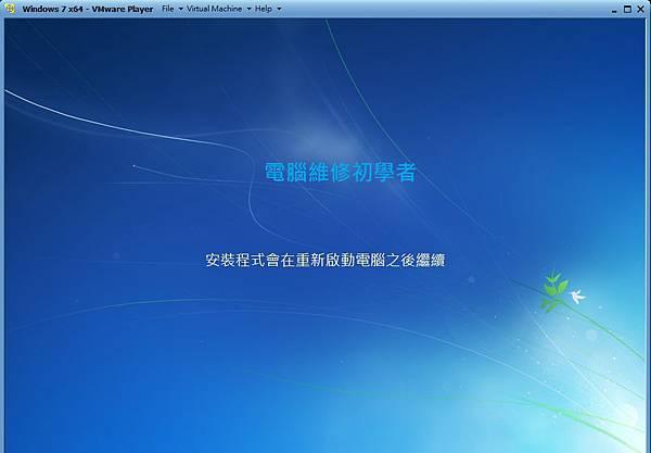 利用VM灌W7-11.jpg