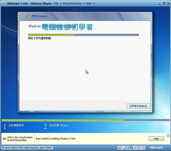 利用VM灌W7-9.jpg