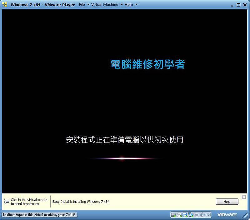 利用VM灌W7-12.jpg