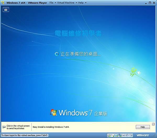 利用VM灌W7-13.jpg