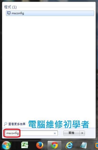 windows7開機很慢