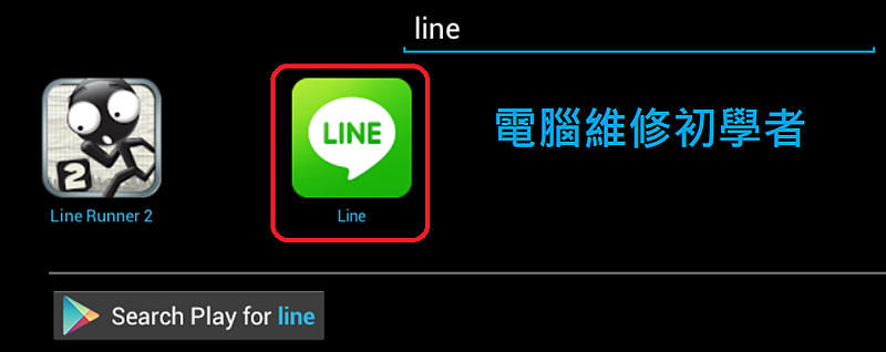 如何不用智慧型手機註冊Line帳號5.png