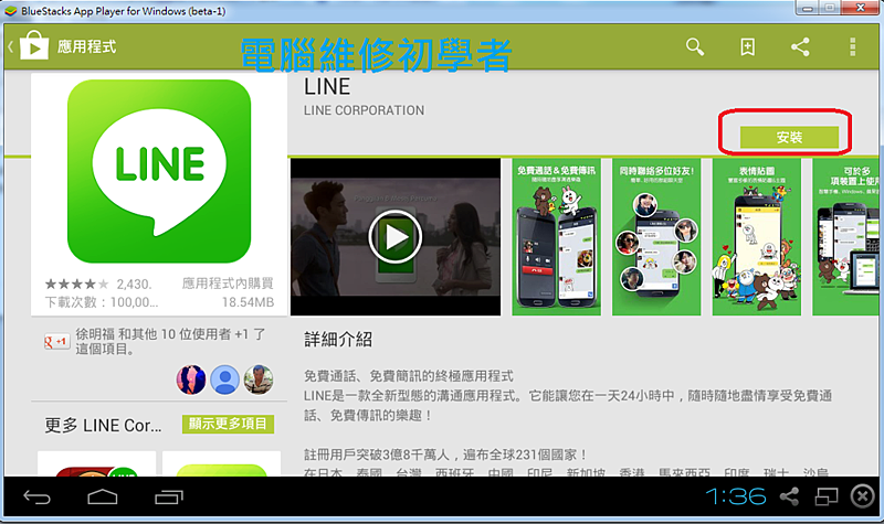 如何不用智慧型手機註冊Line帳號9.png
