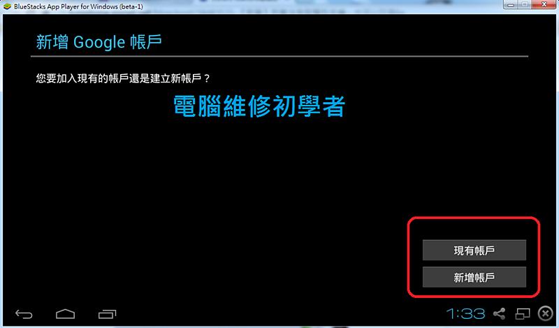 如何不用智慧型手機註冊Line帳號7.png