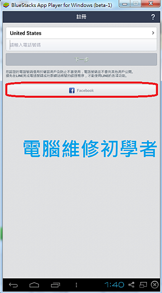 如何不用智慧型手機註冊Line帳號11.png
