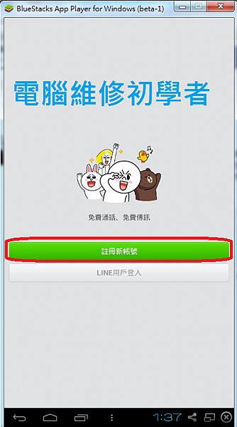 如何不用智慧型手機註冊Line帳號10.png