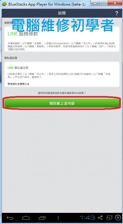 如何不用智慧型手機註冊Line帳號14.png