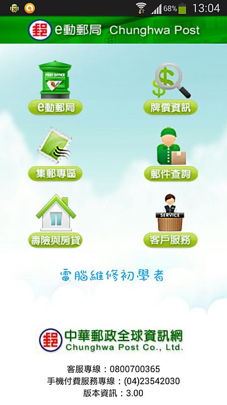 郵局網路銀行申請流程 (3).png