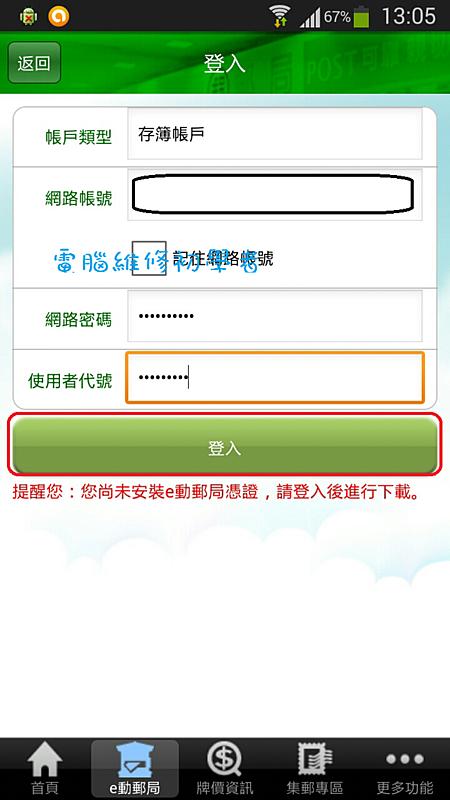 郵局網路銀行申請流程 (4).png