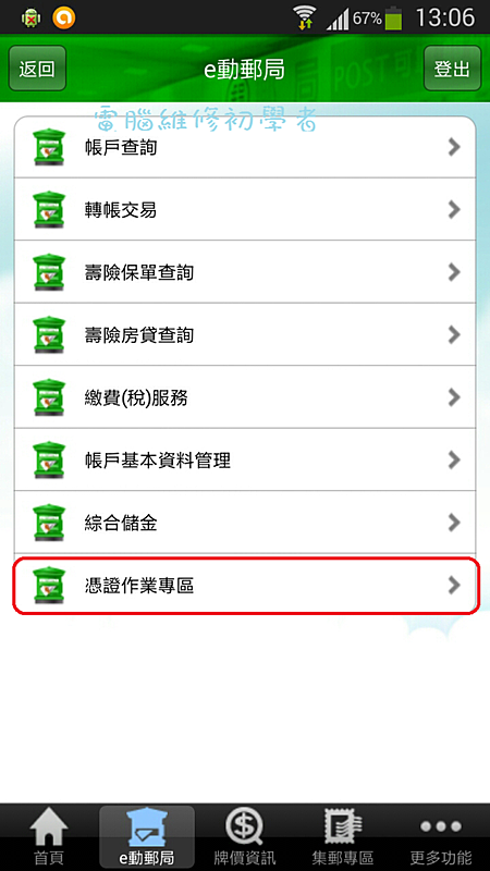 郵局網路銀行申請流程 (5).png