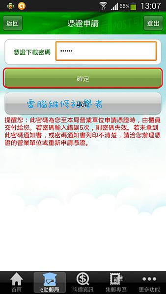 郵局網路銀行申請流程 (7).png