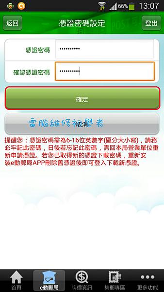 郵局網路銀行申請流程 (8).png