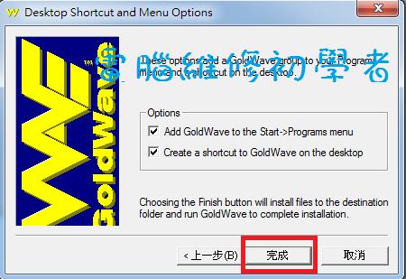 GoldWave如何消除人聲2