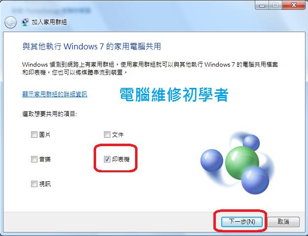 如何建立家用群組並共享檔案(windows7系統) (4)