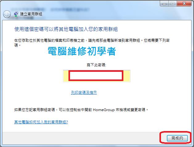 如何建立家用群組並共享檔案(windows7系統) (5)