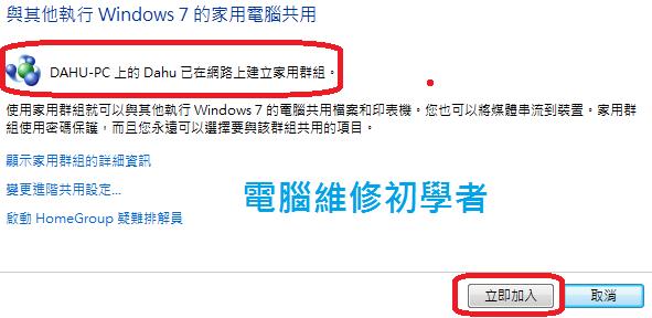 如何加入家用群組(windows7系統) (3)