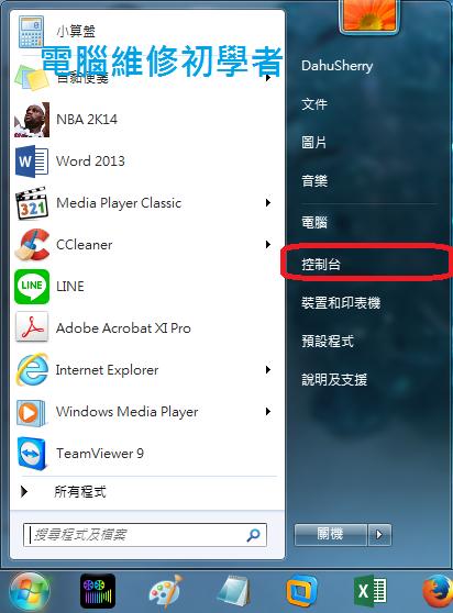 如何加入家用群組(windows7系統) (1)