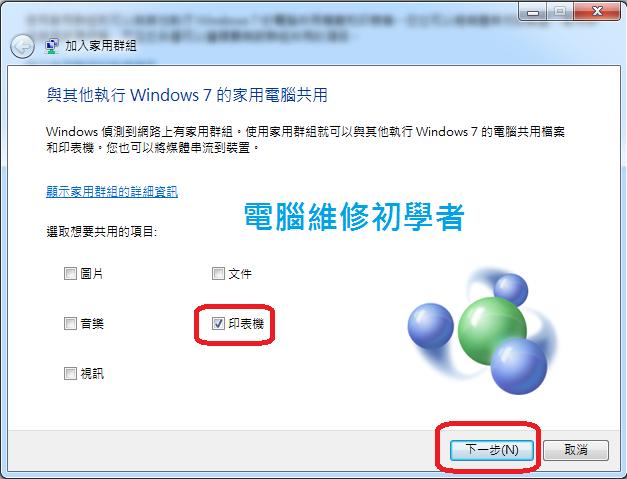 如何加入家用群組(windows7系統) (4)