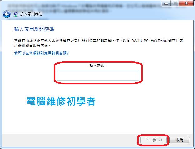 如何加入家用群組(windows7系統) (5)