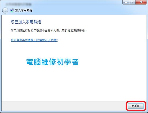 如何加入家用群組(windows7系統) (6)