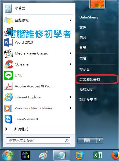 如何新增區域網路印表機(windows7系統) (1)