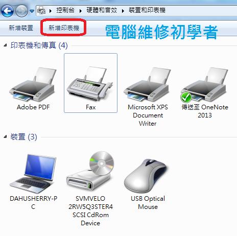 如何新增區域網路印表機(windows7系統) (2)