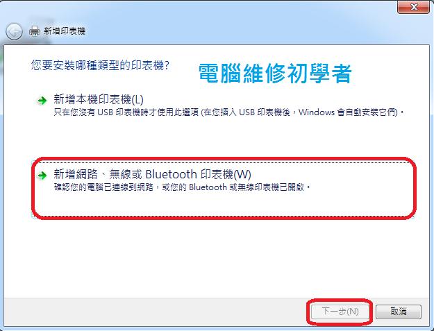 如何新增區域網路印表機(windows7系統) (3)