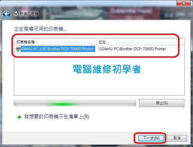 如何新增區域網路印表機(windows7系統) (4)