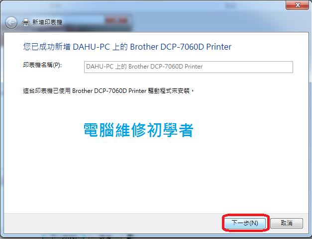 如何新增區域網路印表機(windows7系統) (5)