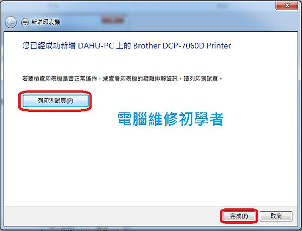 如何新增區域網路印表機(windows7系統) (6)