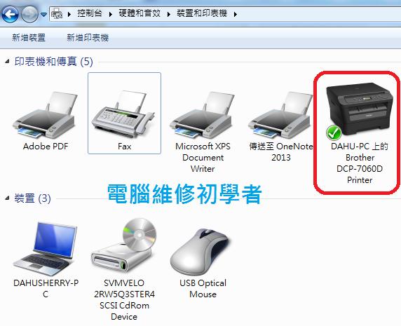 如何新增區域網路印表機(windows7系統) (7)