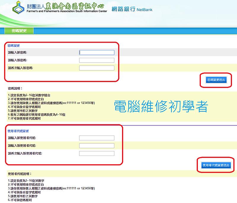 如何申請農會網路銀行ATM.png