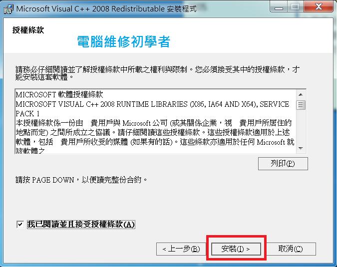 msvcp110.dll 遺失的解決方法2008.png