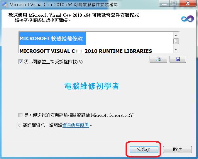 msvcp110.dll 遺失的解決方法2010-1.png