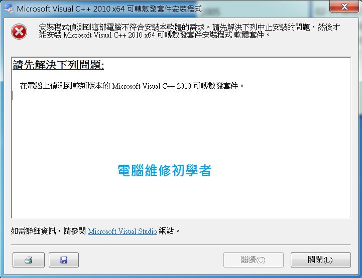 msvcp110.dll 遺失的解決方法2010.png
