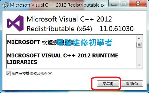 msvcp110.dll 遺失的解決方法2012.png