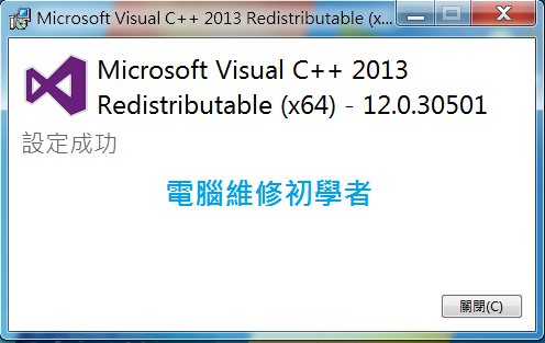 msvcp110.dll 遺失的解決方法2013.png