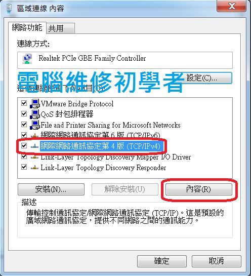 如何重新設定中華電信無線網路設定P874 (2)