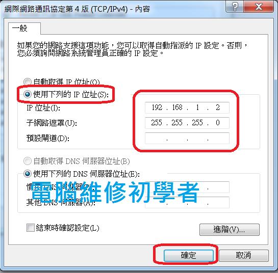 如何重新設定中華電信無線網路設定P874 (3)
