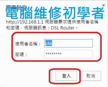 如何重新設定中華電信無線網路設定P874 (4)