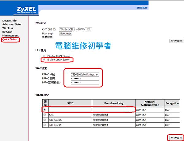 如何重新設定中華電信無線網路設定P874 (5)