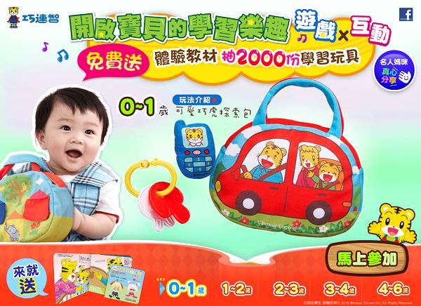 免費玩具索取1.png