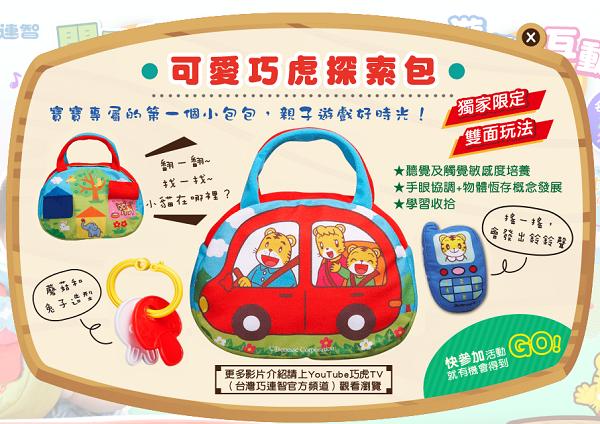 免費玩具索取2.png
