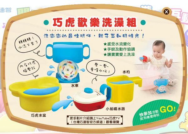 免費玩具索取3.png