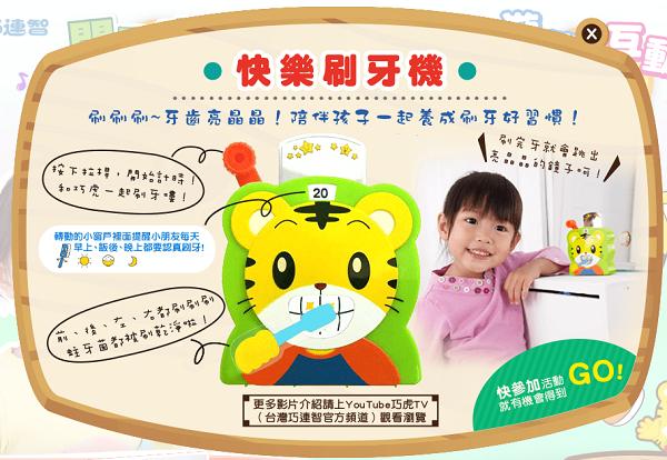 免費玩具索取5.png