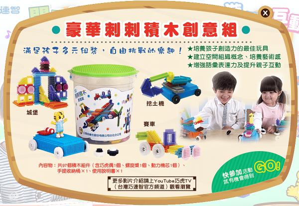 免費玩具索取6.png