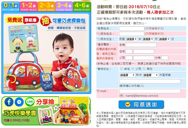 免費玩具索取7.png