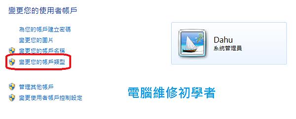win7使用者帳戶設定3