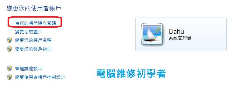 win7使用者帳戶設定4